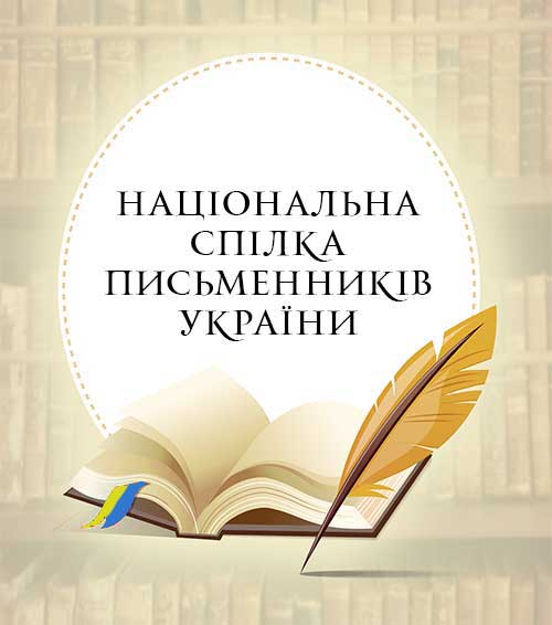 The National Union of Writers of Ukraine