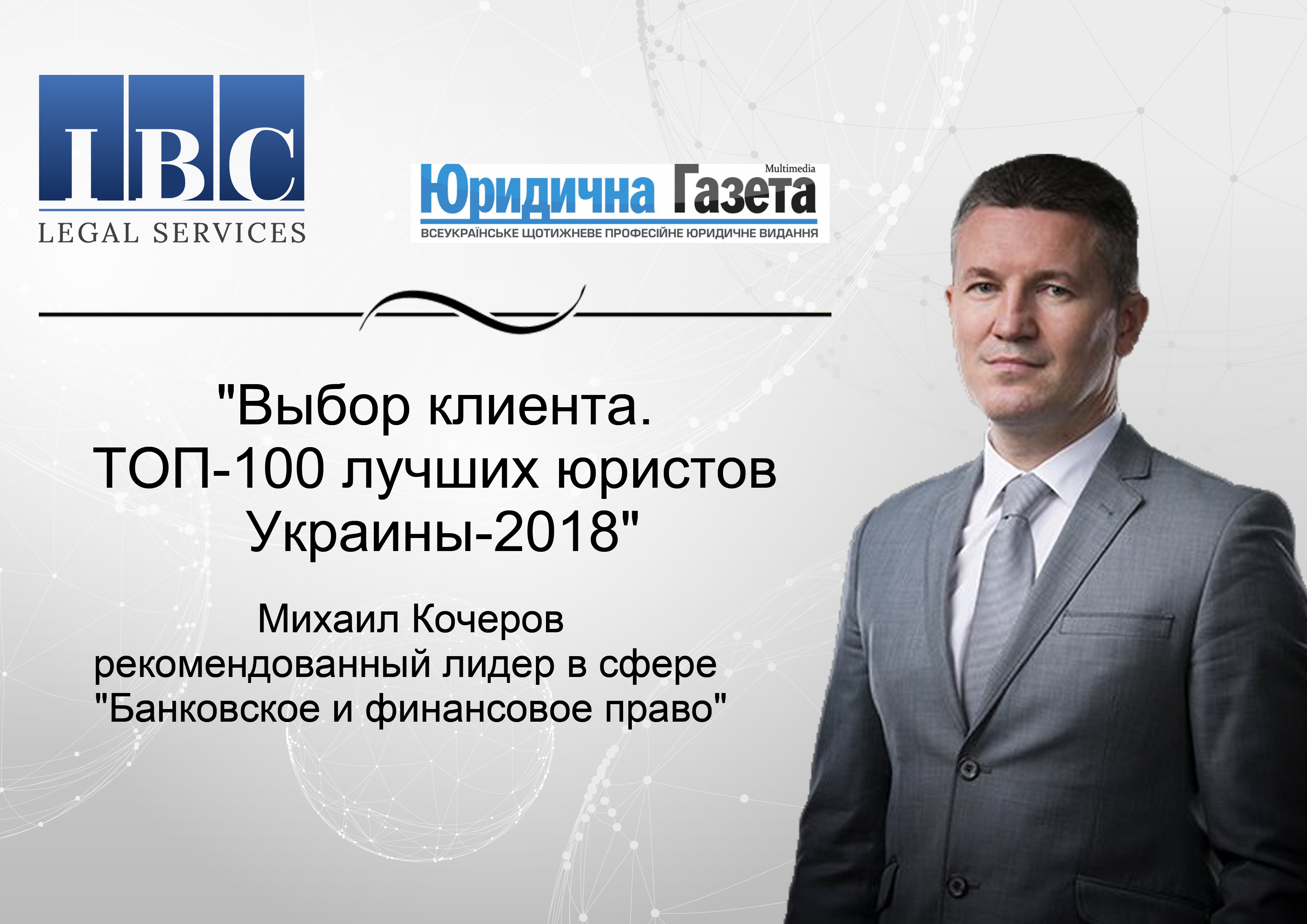 """Customer choice. TOP 100 lawyers of Ukraine - 2018. Practitioner leaders """