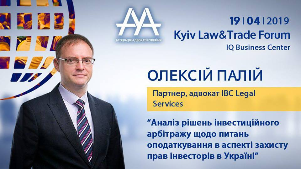 Kyiv Law&Trade Forum 2019!