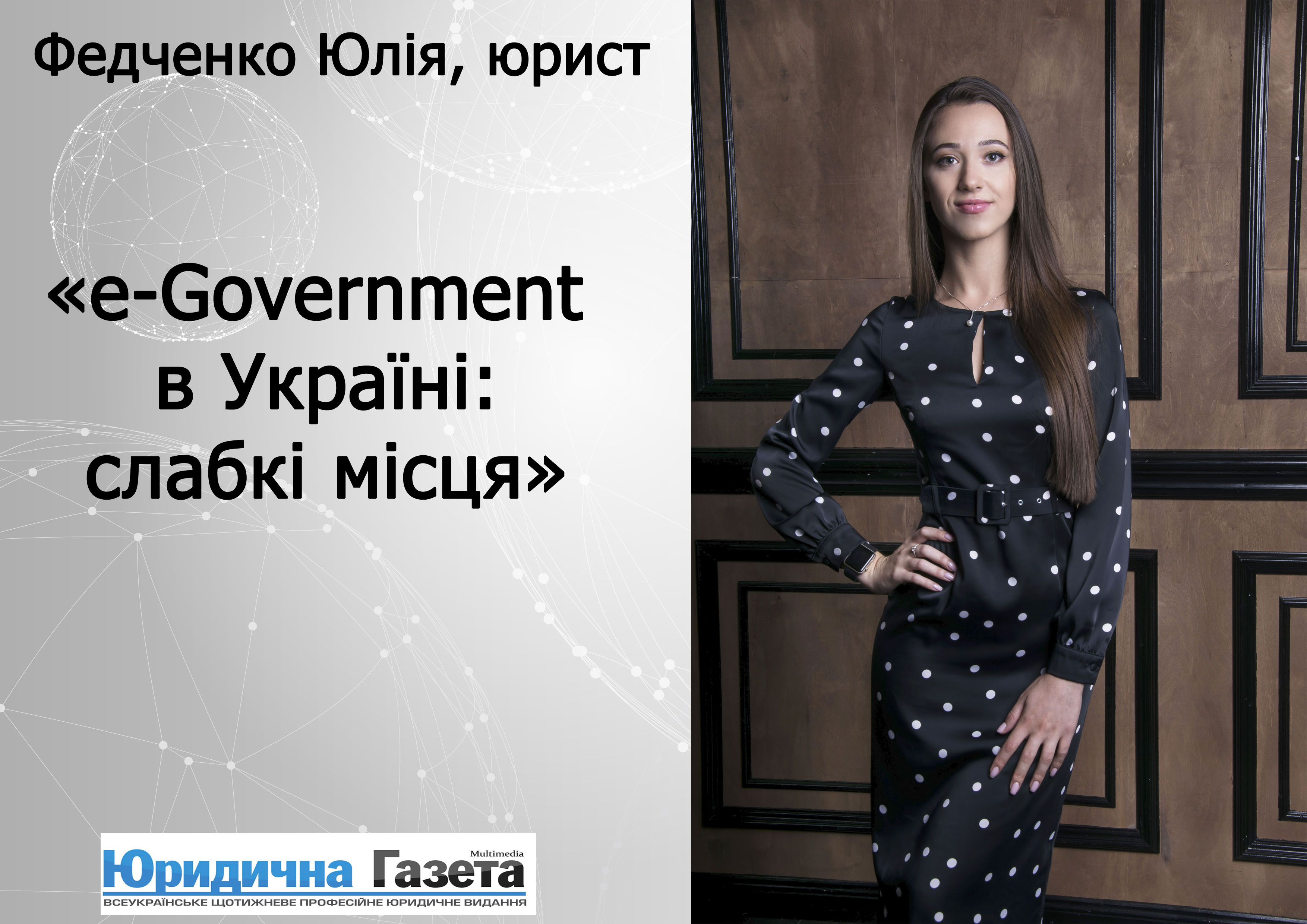 e-Government в Украине: слабые места